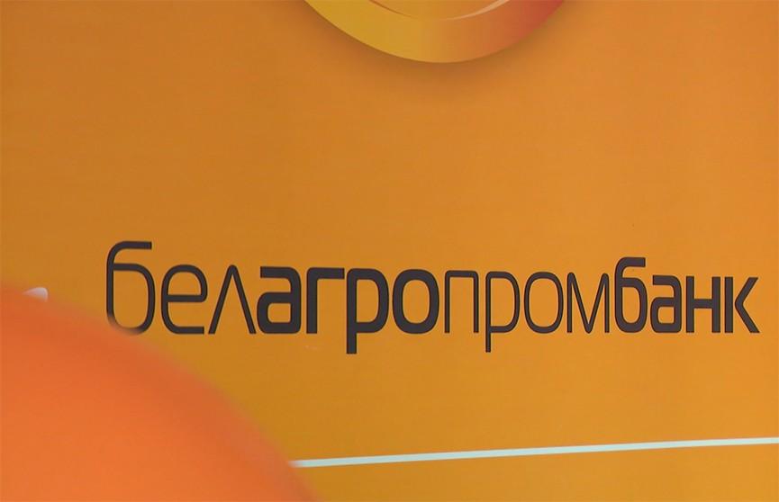 Белагропромбанк предлагает создать подушку финансовой безопасности для своих детей