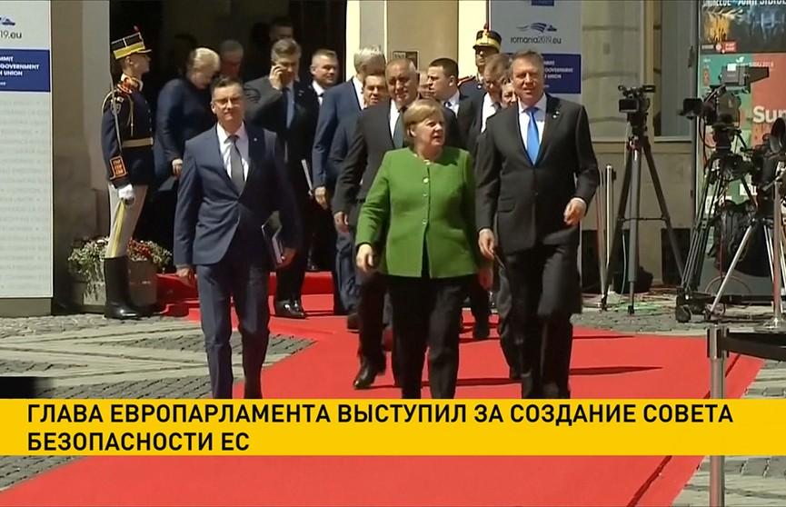 ЕС может обзавестись собственным Советом безопасности