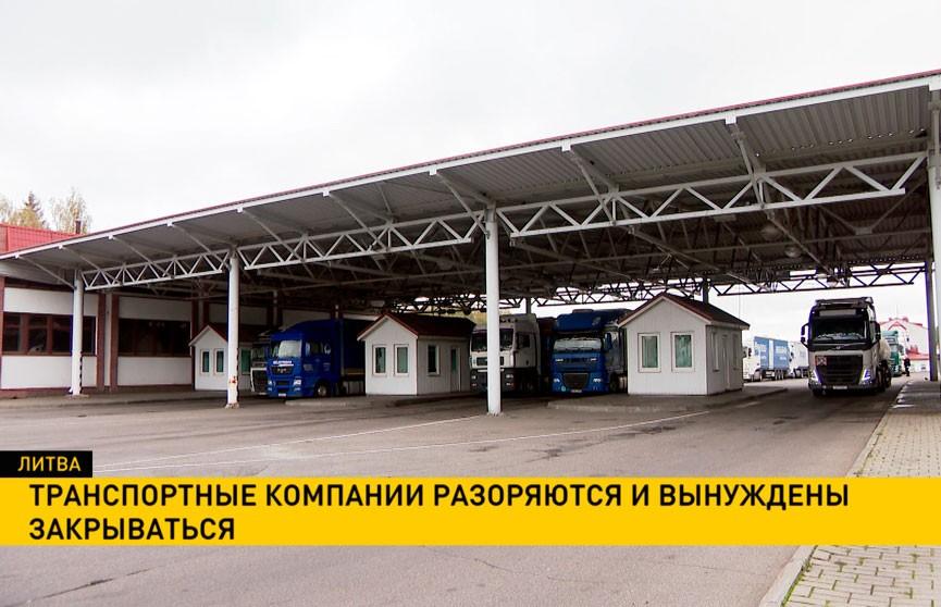 Транспортные компании Литвы разоряются и вынуждены закрываться