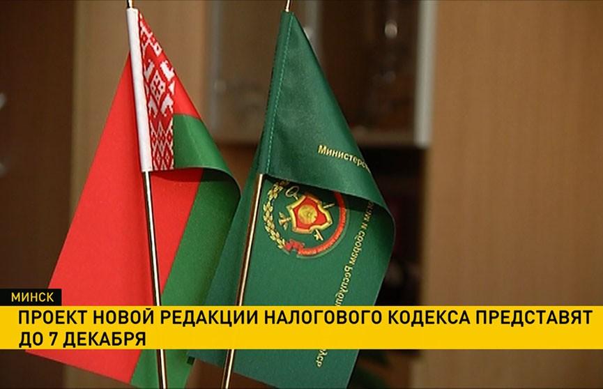 Проект новой редакции налогового кодекса представят до 7 декабря