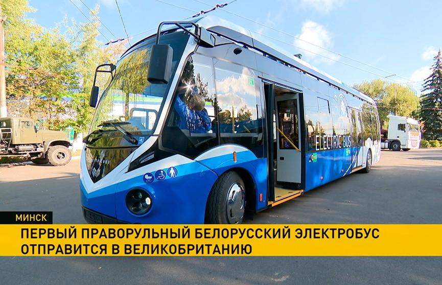 Первый праворульный белорусский электробус отправится в Великобританию