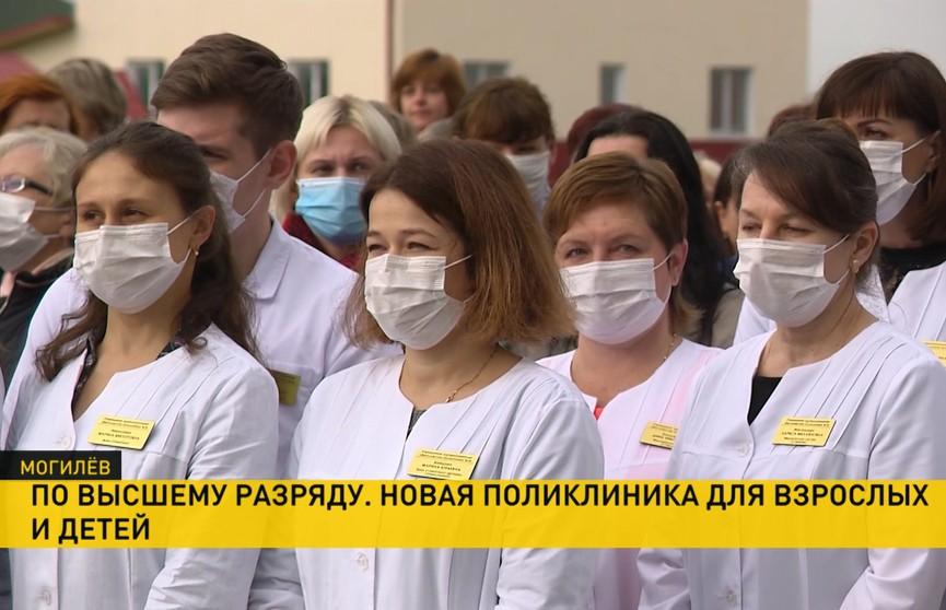 В Могилеве открылась новая поликлиника – для взрослых и детей