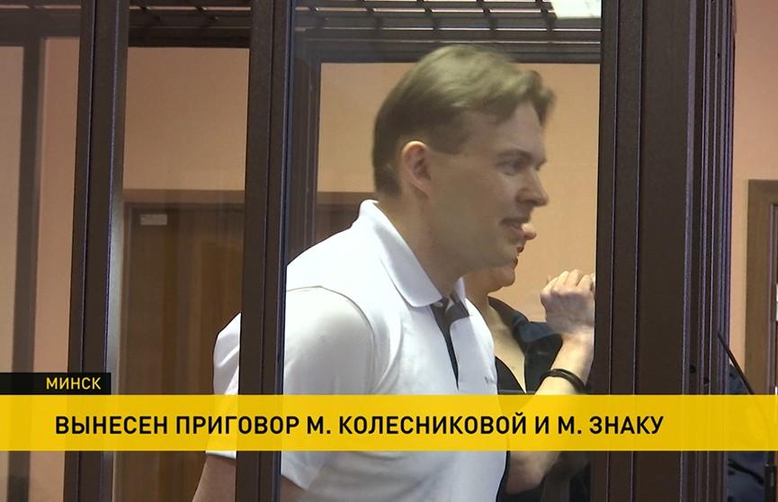 Марию Колесникову приговорили к 11 годам, а Максима Знака – к 10 годам колонии