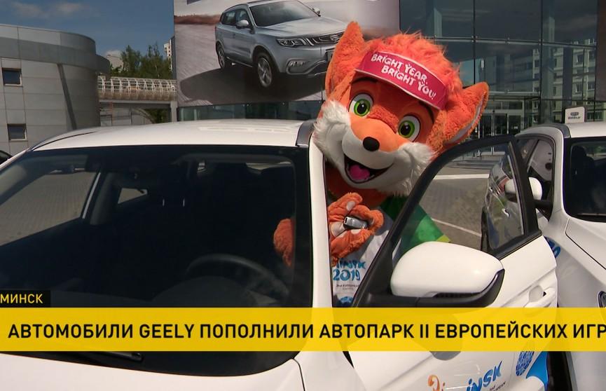 Автомобили Geely пополнили автопарк Дирекции II Европейских игр