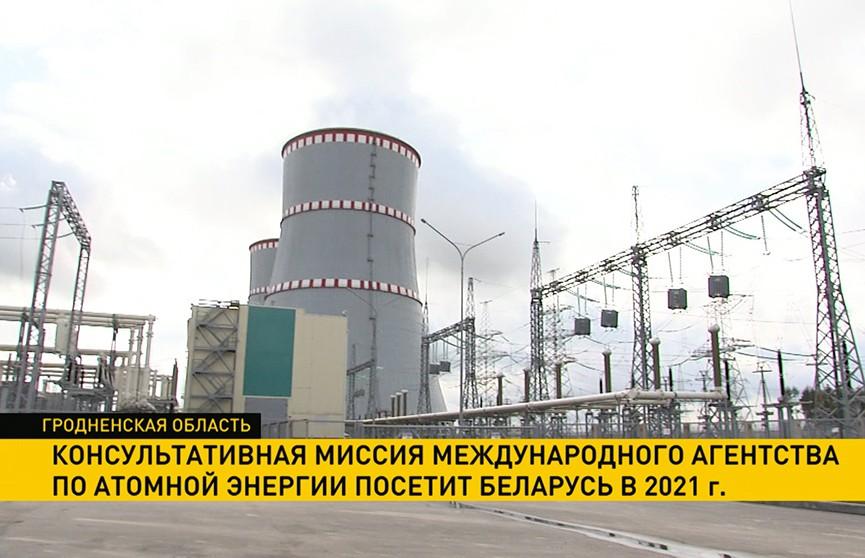 МАГАТЭ посетит Беларусь в 2021 году