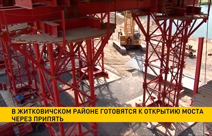 Долгожданный мост через Припять в Житковичском районе откроют 6 ноября