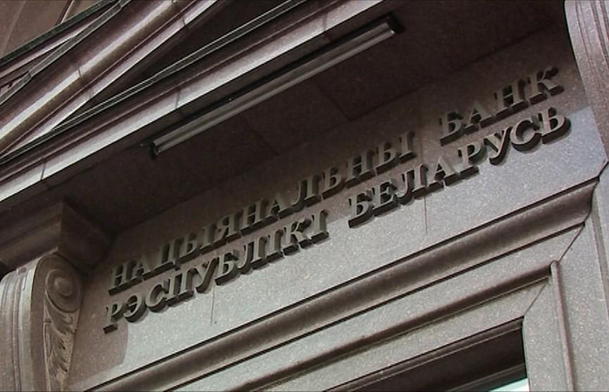 Национальный банк Беларуси снизил ставку рефинансирования до 9%