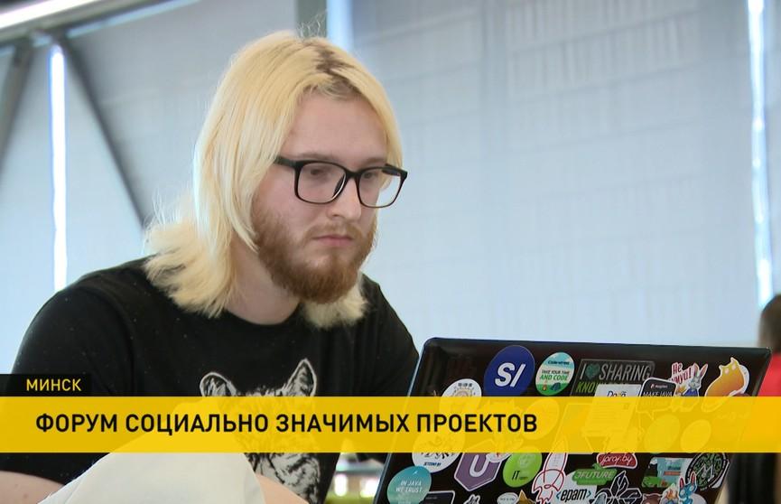 Простая и удобная жизнь. В Минске начался хакатон – форум разработчиков социально значимых проектов