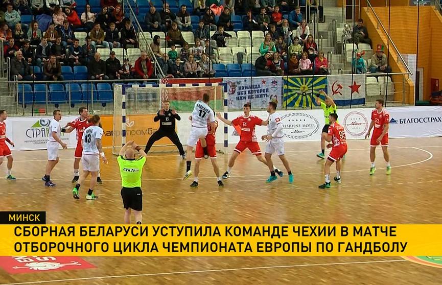 Команда Юрия Шевцова обидно уступила своей площадке чешским гандболистам
