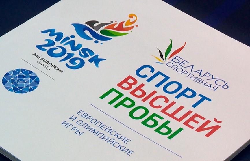 Путеводитель по Минску выпущен ко Вторым Европейским играм
