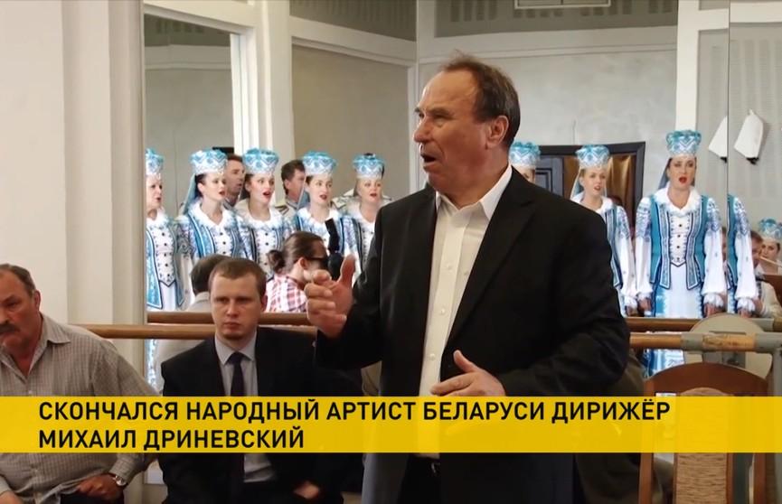 Ушёл из жизни знаменитый хоровой дирижёр, народный артист Беларуси Михаил Дриневский