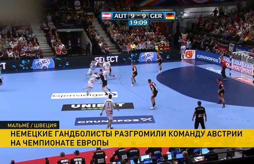 Немецкие гандболисты разгромили команду Австрии на чемпионате Европы