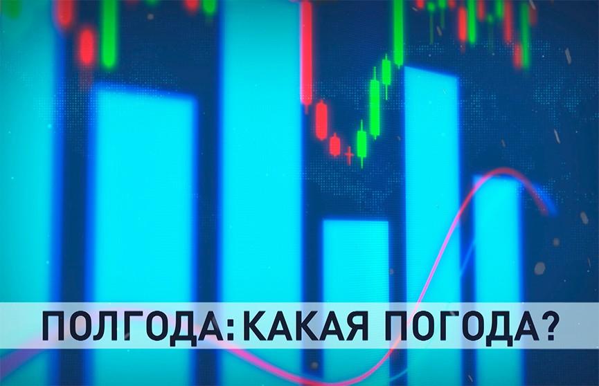 Каких итогов белорусская экономика достигла по итогу первого полугодия?