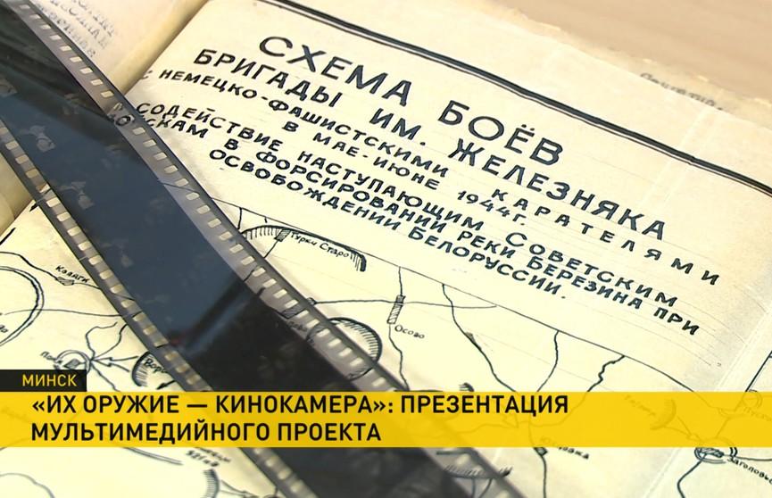 Фронтовых кинооператоров вспоминали сегодня в Минске