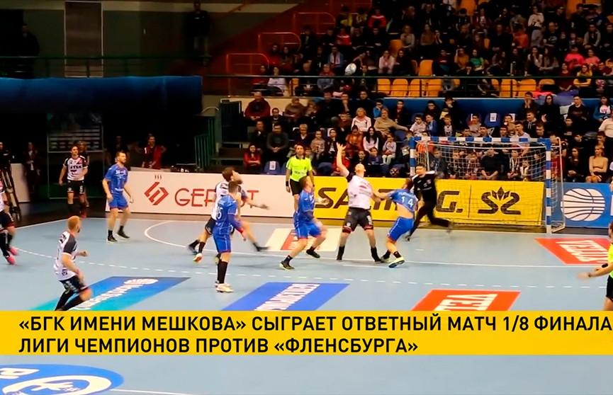 БГК имени Мешкова проведёт ответный поединок 1/8 финала Лиги чемпионов против «Фленсбурга»