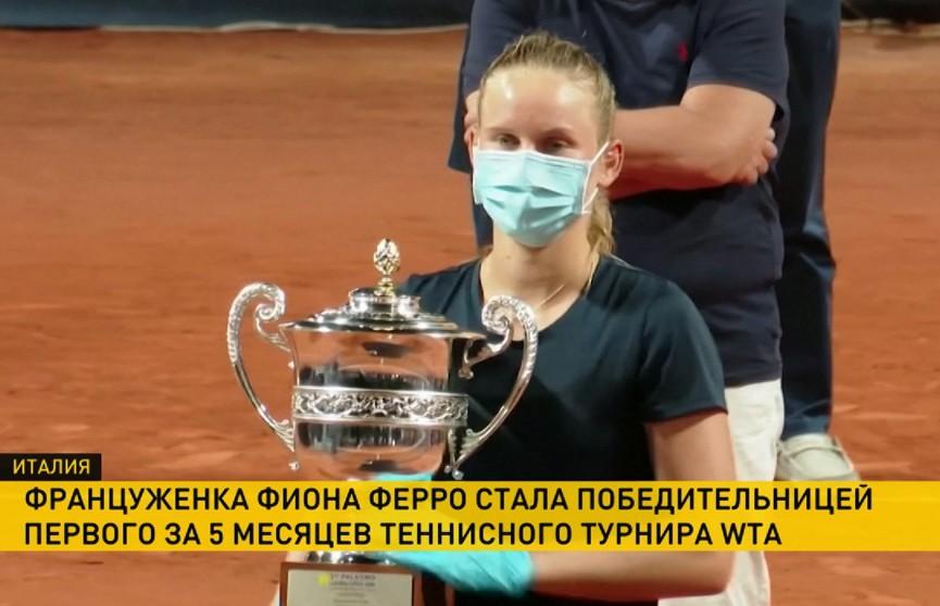 Фиона Ферро стала победительницей теннисного турнира в Палермо