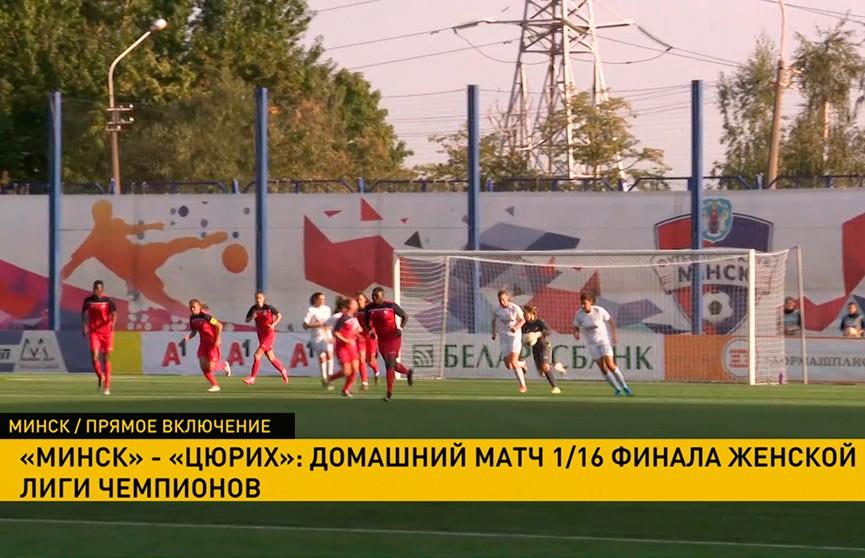 Женский футбольный клуб «Минск» играет с  «Цюрихом» в 1/16 финала Лиги чемпионов