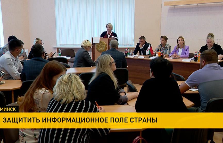 Как защитить Беларусь от информационных атак из-за рубежа, обсудили на встрече в Минске журналисты и лидеры общественных объединений