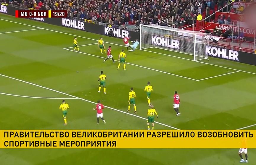 Футбольная премьер-лига планирует возобновить сезон 12 июня