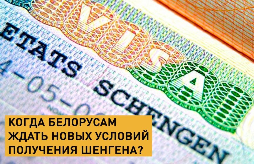 Заветный шенген. Когда белорусам ждать новых условий получения визы?