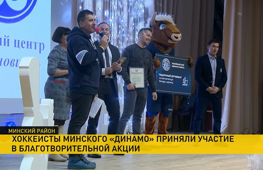 Хоккеисты «Динамо» приняли участие в благотворительной акции в детском реабилитационно-оздоровительном центре