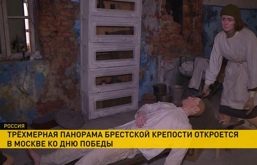 3D-панорама Брестcкой крепости откроется в Москве