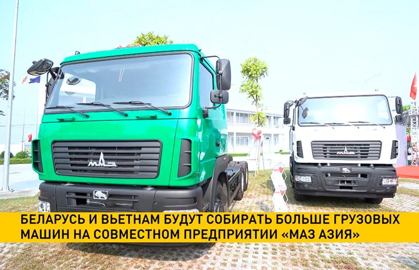 Беларусь и Вьетнам будут собирать больше грузовых машин на совместном предприятии «МАЗ Азия»