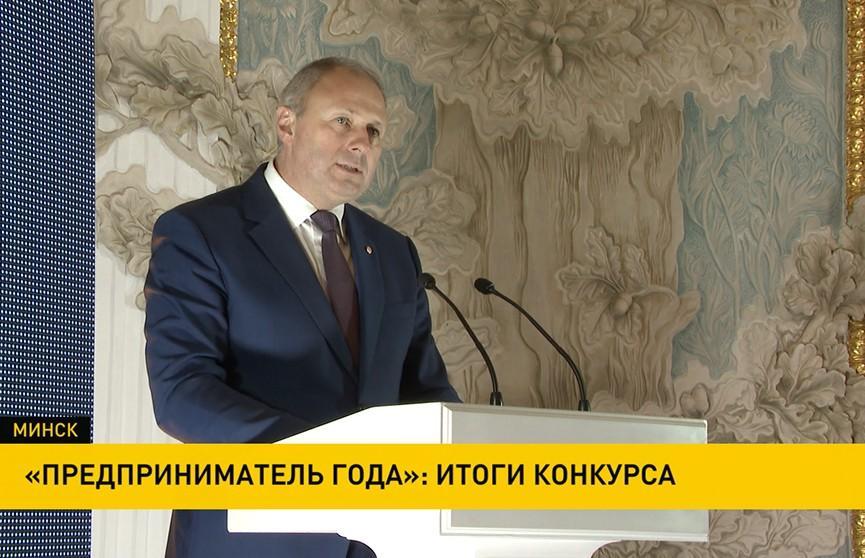 Итоги конкурса «Предприниматель года» подвели в Минске