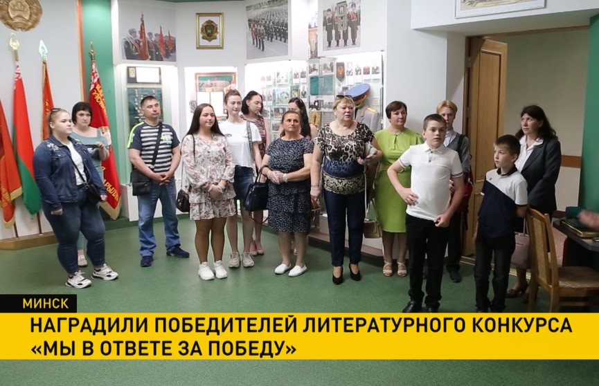 В Минске наградили победителей литературного конкурса «Мы в ответе за победу»