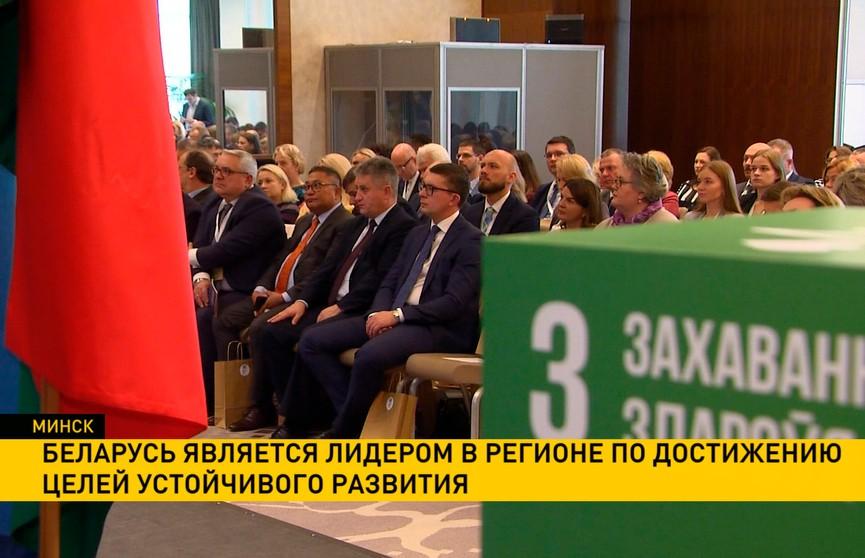 Беларусь является лидером в регионе по достижению Целей устойчивого развития