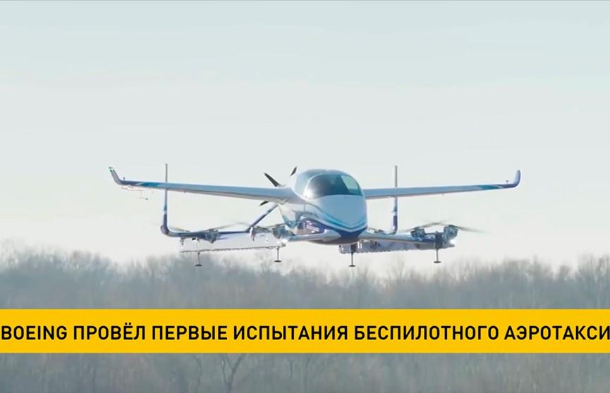 Летающее такси. Первые испытания транспорта будущего провела компания Boeing