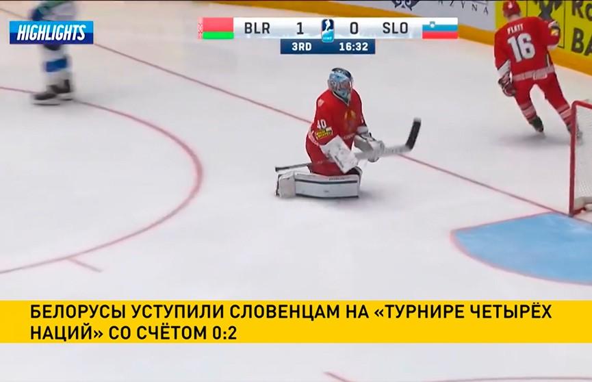 Cборная Беларуси по хоккею проиграла команде Словении на «Турнире четырёх наций»