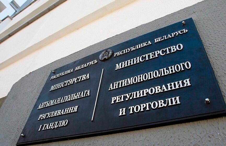 Лукашенко согласовал кадровые перестановки в Министерстве антимонопольного регулирования и торговли
