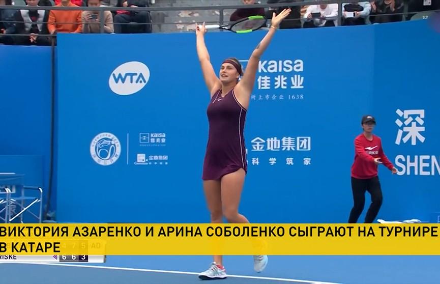 В Катаре стартует теннисный турнир: Азаренко и Соболенко принимают участие