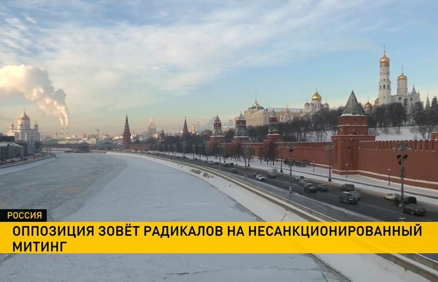 Удастся ли предотвратить дестабилизацию ситуации в России? На грядущие выходные анонсированы массовые акции протеста