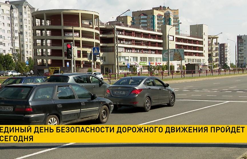 Единый день безопасности дорожного движения пройдёт сегодня