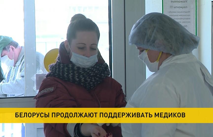 Белорусы продолжают поддерживать больницы и поликлиники, которые борются с коронавирусом