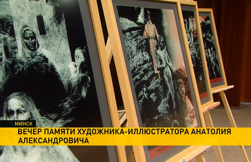 Вечер памяти художника Анатолия Александровича прошел в музее ВОВ