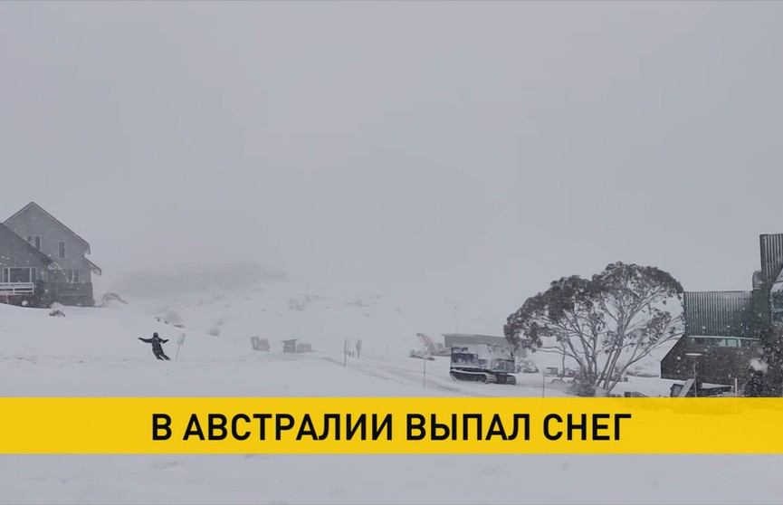 На южном полушарии Земли начинается зима: австралийцы делают фото для соцсетей