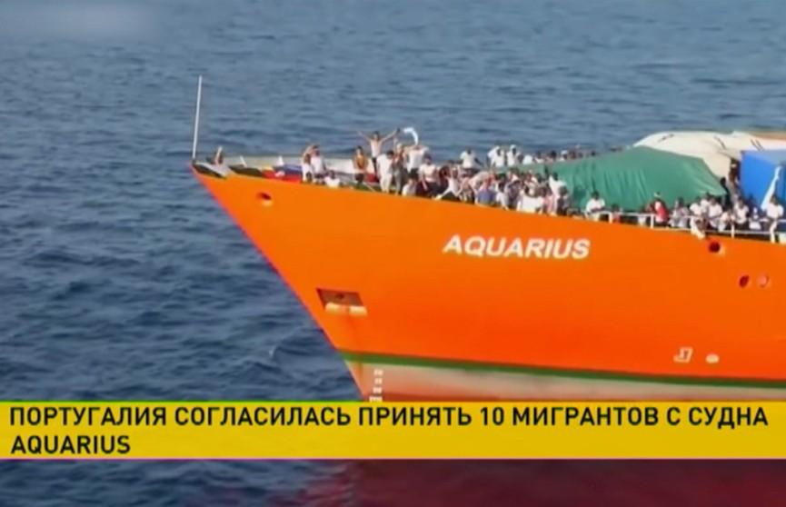 Португалия согласилась принять 10 мигрантов с судна «Аквариус»