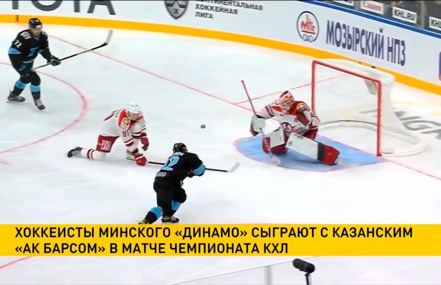 Хоккеисты минского «Динамо» сыграют с казанским «Ак Барсом»