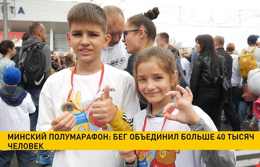 Минский полумарафон: бег, который объединил взрослых и детей