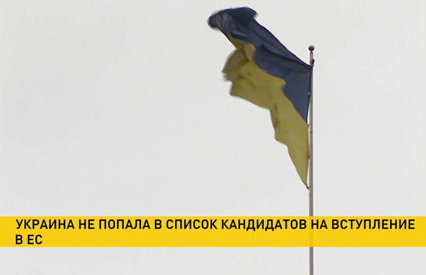 Украина не попала в список кандидатов на вступление в ЕС