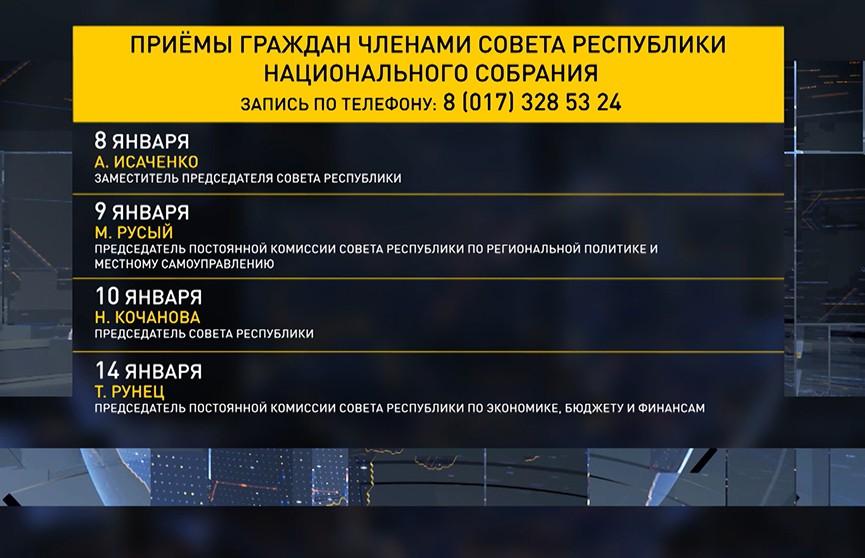 Активная пора наступает у парламентариев: члены Президиума Совета Республики будут проводить приёмы граждан