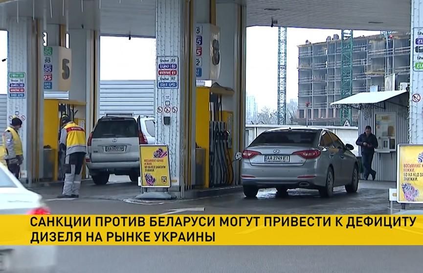 Санкции против Беларуси могут привести к дефициту дизеля на рынке Украины
