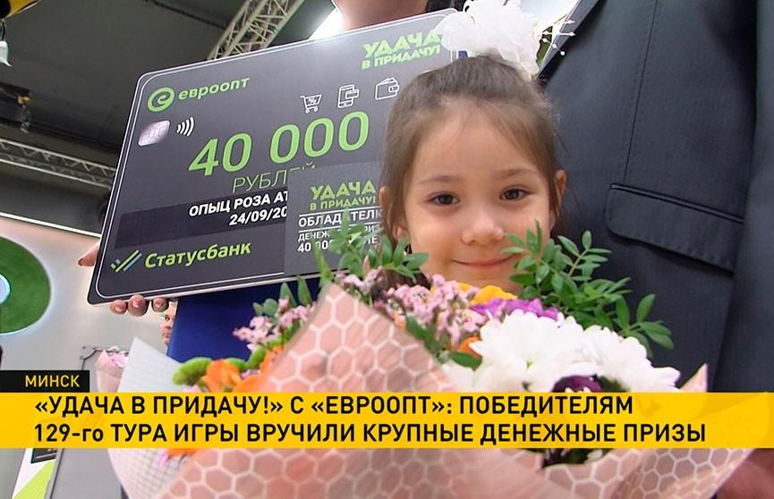 Победители 129 тура игры «Удача в придачу!» получили ценные призы