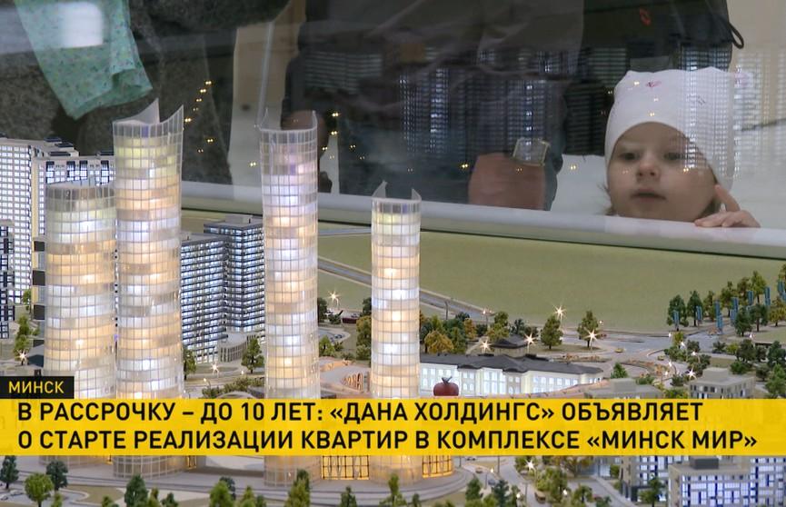 Новая собственная квартира – это реальность! «Дана Холдингс» предлагает жильё на очень выгодных условиях