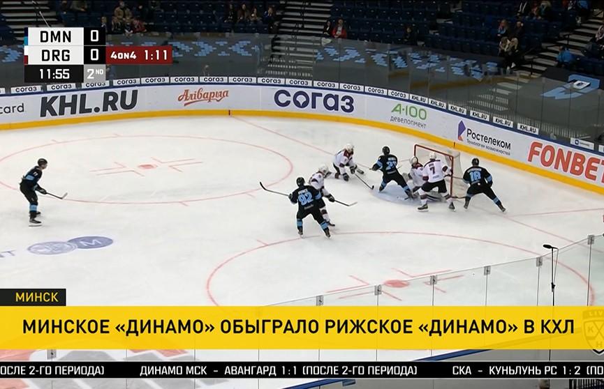 Минское «Динамо» обыграло рижских одноклубников в КХЛ