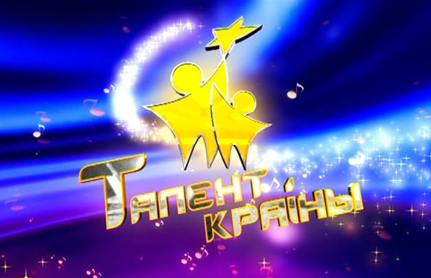 Ищут «Талент краіны»! Начался отбор участников четвёртого сезона детского телевизионного конкурса