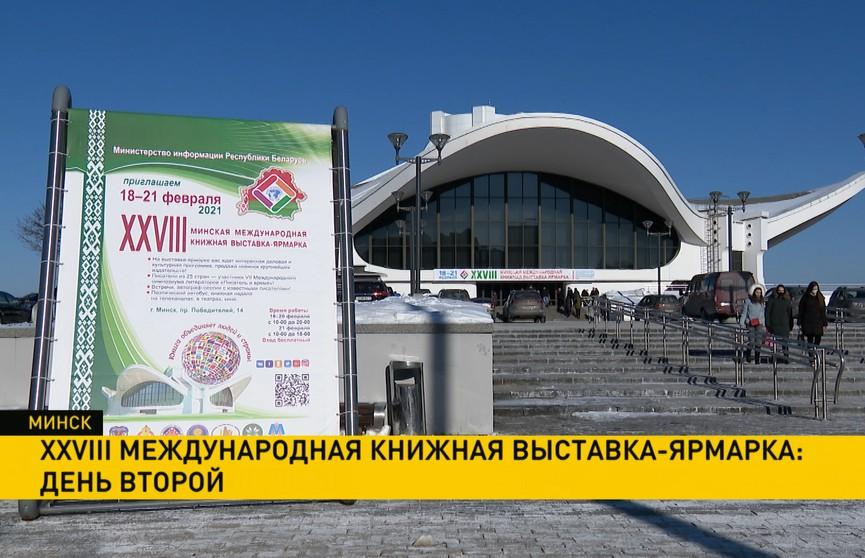 В «БелЭкспо» стартовал второй день XXVIII Международной книжной выставки-ярмарки